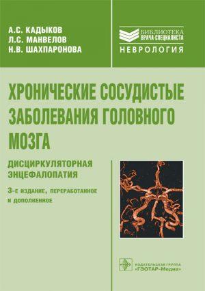 Хронические сосудистые заболевания головного мозга: дисциркуляторная энцефалопатия. Руководство. Библиотека врача-специалиста