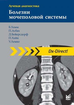 Лучевая диагностика. Болезни мочеполовой системы