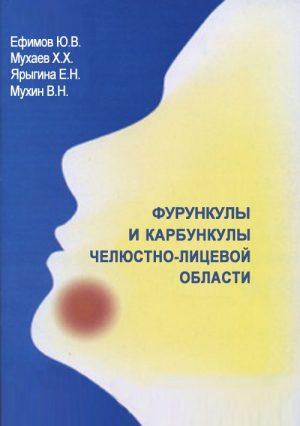 Фурункулы и карбункулы челюстно-лицевой области. Учебное пособие