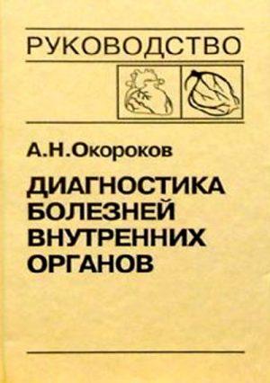 Диагностика болезней внутренних органов. Руководство в 10 томах. Том 6. Диагностика болезней сердца и сосудов