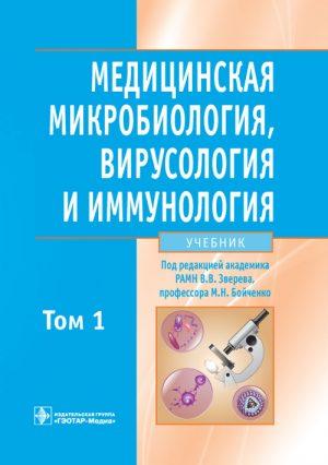 Медицинская микробиология, вирусология и иммунология. Учебник в 2 томах. Том 1