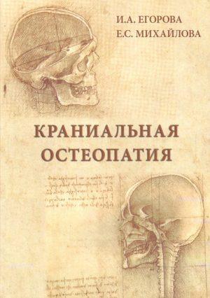 Краниальная остеопатия. Руководство для врачей