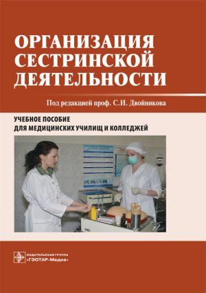 Организация сестринской деятельности. Учебник