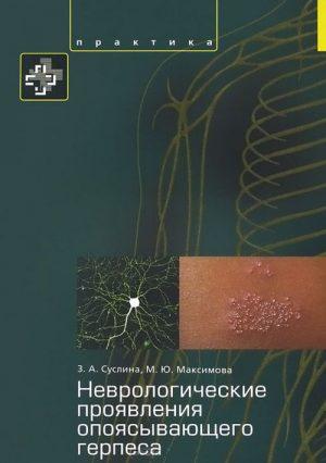 Неврологические проявления опоясывающего герпeса. Пособие для врачей
