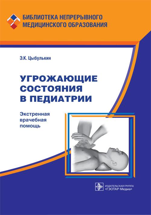 Cover_ugr_sost_v_ped2012.indd