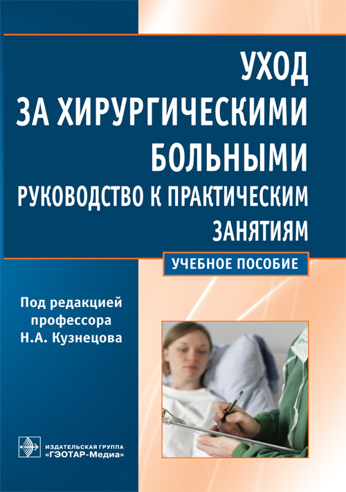 Уход_cover_2014.indd