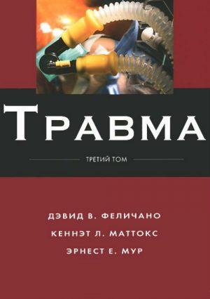 Травма. Руководство в 3-х томах. Том 3