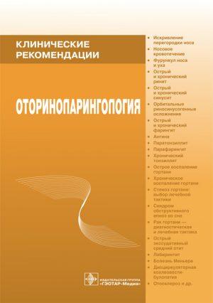 Оториноларингология. Клинические рекомендации