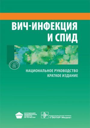 ВИЧ-инфекция и СПИД. Национальное руководство. Краткое издание