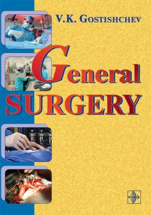 Руководство к практическим занятиям по общей хирургии на английском языке
