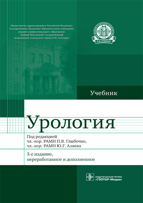 Урология2014 165×240 raskl.indd