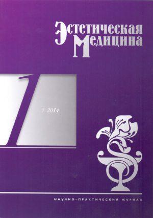 Эстетическая медицина 1/2014