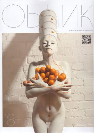 Облик. Esthetic Guide 1/2014. Кожа: эстетика коррекции