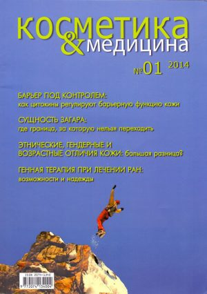 Косметика & Медицина 1/2014