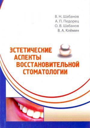 Эстетические аспекты восстановительной стоматологии. Монография