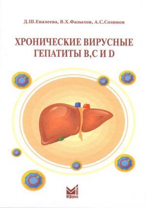 Хронические вирусные гепатиты В, С и D. Руководство для врачей
