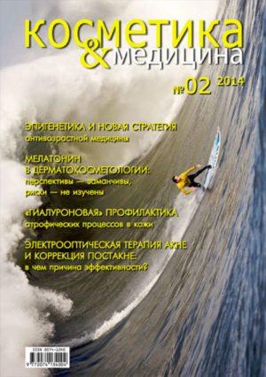 Косметика & Медицина 02/2014