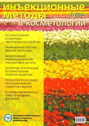 Инъекционные методы в косметологии 2/2014