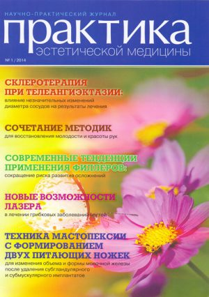 Практика эстетической медицины 1/2014