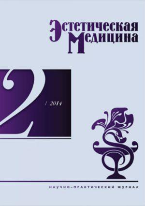 Эстетическая медицина №2/2014