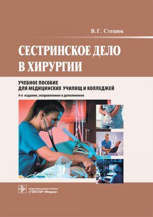 Сестринское дело в хирургии. Учебное пособие