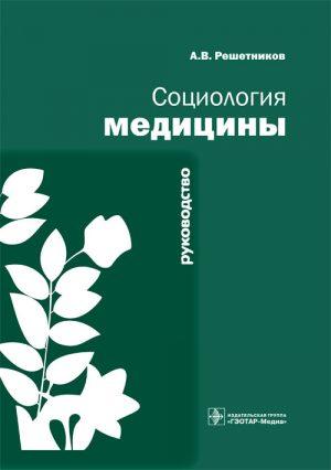 Социология медицины. Руководство