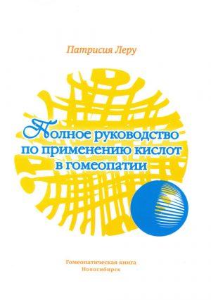 Полное руководство по применению кислот в гомеопатии