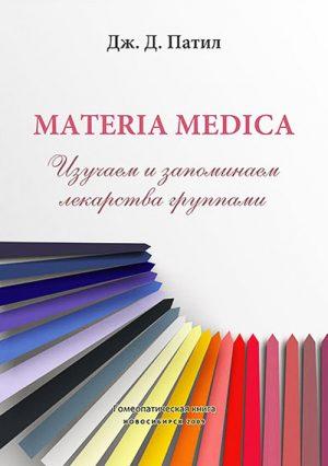 Изучаем и запоминаем лекарства группами. Materia Medica