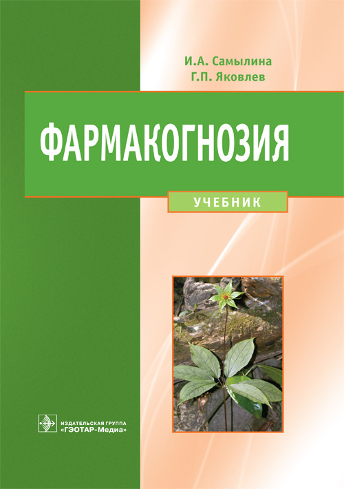 cover_фарм_2014.indd