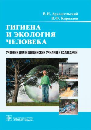 Гигиена и экология человека