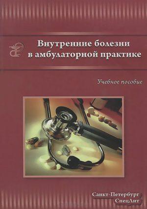 Внутренние болезни в амбулаторной практике. Учебное пособие