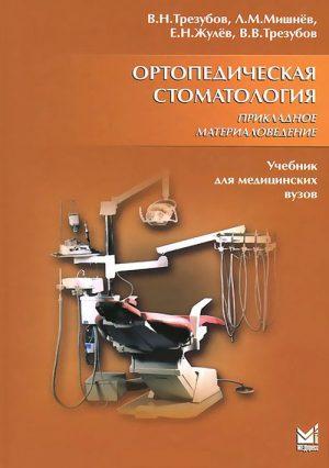 Ортопедическая стоматология. Прикладное материаловедение. Учебник