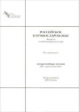 Российское научное зарубежье. Материалы для библиографического словаря