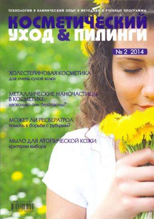 Косметический уход & пилинги 2/2014