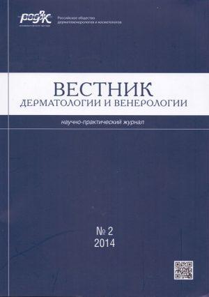 Вестник дерматологии и венерологии 2/2014. Научно-практический журнал