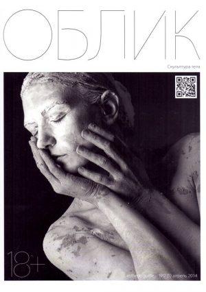 Облик. Esthetic Guide 2/2014. Скульптура тела