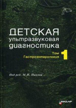 Детская ультразвуковая диагностика. Учебник в 5-и томах. Том 1. Гастроэнтерология