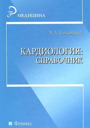 Кардиология: справочник