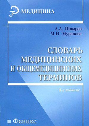 Словарь медицинских и общемедицинских терминов