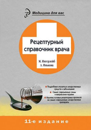 Рецептурный справочник врача