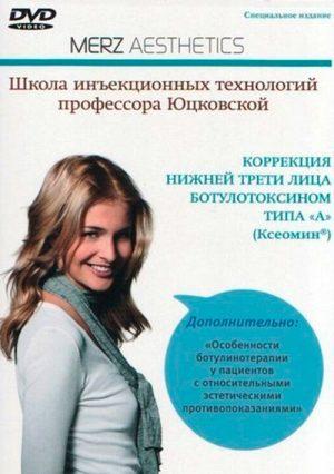"Ксеомин. Коррекция нижней трети лица ботулотоксином типа ""А"". DVD (без книги)"