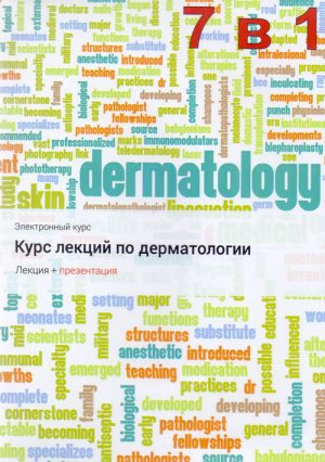 Курс лекций по дерматологии. Лекция + презентация. DVD (без книги)