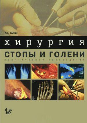 Хирургия стопы и голени и голени