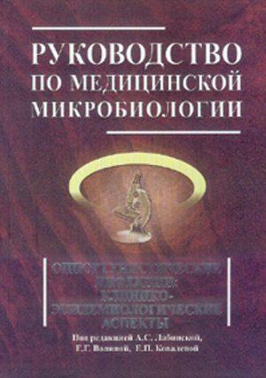 Руководство по медицинской микробиологии. Книга 3. Том 2