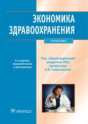 Экономика здравоохранения. Учебник
