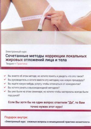 Сочетанные методы коррекции локальных жировых отложений лица и тела. Теория + Практика. DVD (без книги)