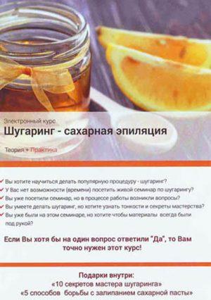 Шугаринг – сахарная эпиляция. Теория + Практика. DVD (без книги)