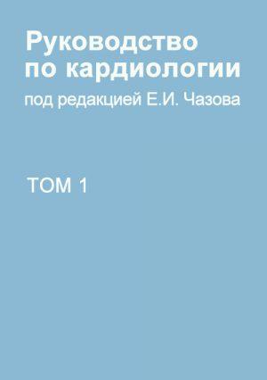 Руководство по кардиологии в 4-х томах. Том 1. Физиология и патофизиология сердечно-сосудистой системы