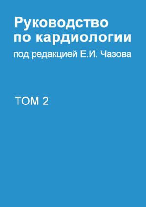 Руководство по кардиологии в 4-х томах. Том 2. Методы диагностики сердечно-сосудистых заболеваний