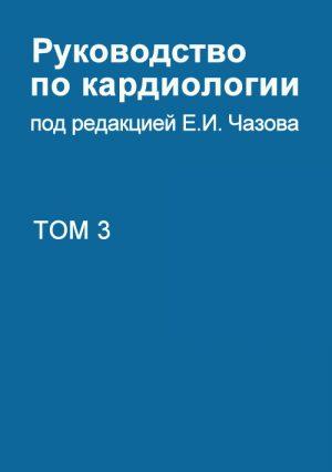 Руководство по кардиологии в 4-х томах. Том 3. Заболевания сердечно-сосудистой системы